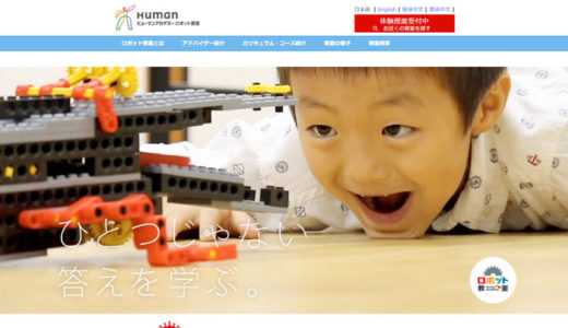 横浜市青葉区にあるヒューマンアカデミーロボット教室