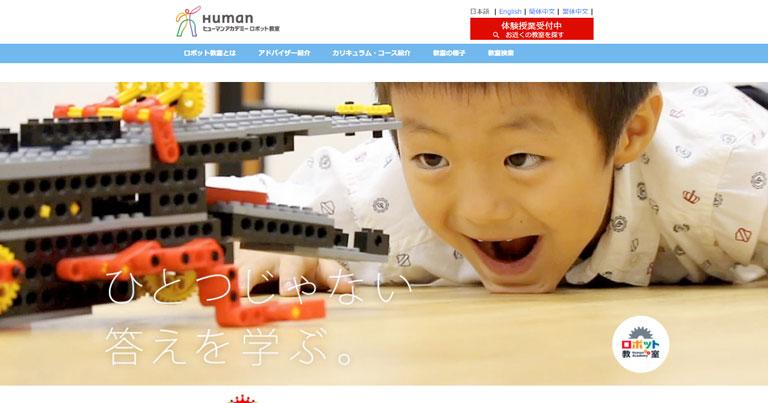 横浜市青葉区のヒューマンアカデミーロボット教室